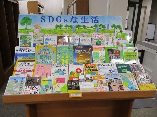 聖和図書館「SDGsな生活」.jpg