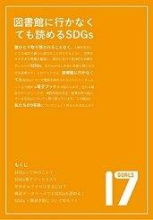 Pickup「図書館に行かなくても読めるSDGs」.jpg